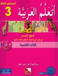 Habib Affes - J'apprends l'arabe, niveau 3 - Manuel de l'élève.