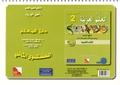 Editions JSF - J'apprends l'arabe Niveau 2 - Guide de l'enseignant.