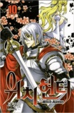 Jung-man Cho - Witch Hunter Tome 10 : .