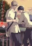 Tagura Tohru - Love stories Tome 2 : .