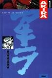 Katsuhiro Otomo - Akira Tome 1 : L'Autoroute.