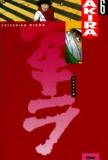 Katsuhiro Otomo - Akira Tome 6 : Chaos.