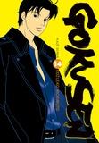 Kozueko Morimoto - Gokusen Tome 14 : .