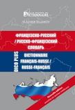 Vladimir Beliakov - Dictionnaire Dico plus français-russe/russe-français.