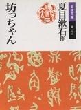 Natsume Sôseki - Botchan.