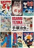 Osamu Tekuza - Tezuka Osamu - Frontispiece collection 1950-1970.