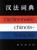 University & Peiking - DICTIONNAIRE CHINOIS-FRANCAIS   Hanfa cidian.