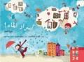 Christelle Huet-Gomez et Emmanuelle Houssais - Asrar al mae : daourat al mae - Edition en arabe.