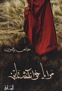 Baydun Abbas - Maraya Frankishayan.
