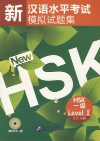 Beijing Language and Culture - HSK Level I - Edition bilingue anglais-chinois. 1 CD audio MP3