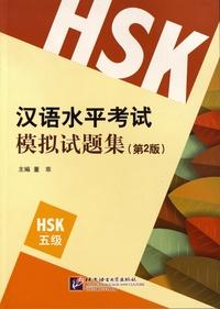 Beijing Language and Culture - HSK niveau 5.