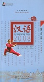 Benjamin Denis - Le chinois 2008 : Le sport. 1 CD audio MP3