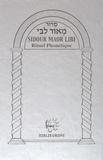 Biblieurope - Sidour maor libi - Rituel de prières avec prononciation en caractères latins.