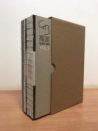 Bo Gao - Gao Bo - MEP Expo, The Offerings, 4 volumes.