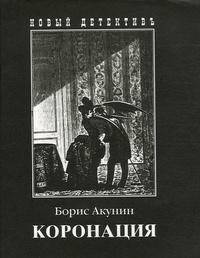 Boris Akounine - Koronatsiia ili Posliédnii iz Romanov.