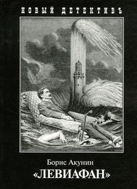 Boris Akounine - Leviafan.
