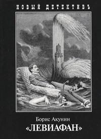 Boris Akounine - Lieviafan.