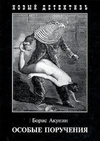 Boris Akounine - Osobye Porucenija.