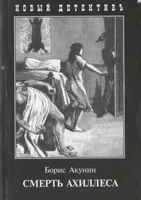 Boris Akunin - Smert Achillesa.