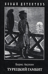 Boris Akunin - Turetskij Gambit.