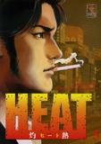 Buronson et Ryoichi Ikegami - Heat Tome 5 : .