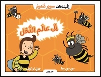 Cee Cee Mia et Julie Lecomte - En route pour les abeilles - Arabe.