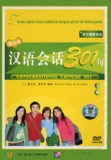 Centenaire - Conversional Chinese 301 - Edition en Chinois. 1 DVD