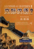 Jianing Song - Le chinois au quotidien 2. 3 DVD