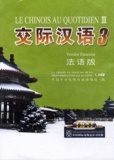 Jianing Song - Le chinois au quotidien - Tome 3. 3 DVD