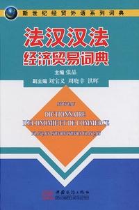 Centenaire - Nouveau dictionnaire d'économie et de commerce français-chinois et chinois-français.