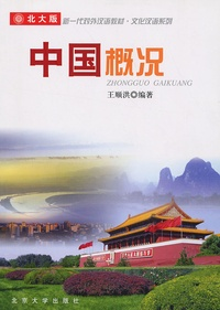 Centenaire - Zhongguo Gaikuang.