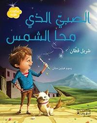 Al sabiy allazi maha al shams - Le garçon qui avait effacé le soleil.pdf