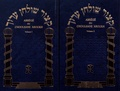 Chelomo Ganzfried - Abrégé du Choulhane Aroukh - 2 volumes.