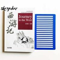 Chengen Wu - La Pérégrination vers l'Ouest   Journey to the West (Chinois avec Pinyin + notes Chinois - Anglais) - Xiyou ji.