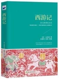 Chengen Wu - La Pérégrination vers l'Ouest.