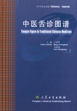 Chenghua Ding et Xiaogang Sun - Tongue Figure in Traditional Chinese Medicine - Edition bilingue anglais-chinois.