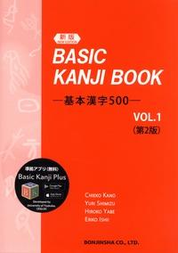 Chieko Kano et Yuri Shimizu - Basic Kanji Book - Volume 1.