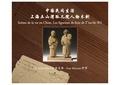 Christian Henriot et Ivan Macaux - Shanghai : Scènes de la vie en Chine - Les figurines de bois de T'ou-Sè-Wè, Edition bilingue français-chinois.