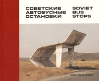 Christopher Herwig - Soviet Bus Stops.