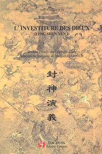 Costituentedelleidee.it L'investiture des dieux : Feng Shen Yen I Image