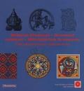 Clara Schmidt - Medieval ornament ; Ornement médiéval ; Mittelalterlich Ornamente. 1 Cédérom