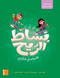 Colette Aoun et Adham Al-Dimachki - Bissat Arrih - Cahier d'écriture EB2.