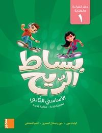 Colette Aoun et Adham Al-Dimachki - Bissat Arrih - Cahier de lecture et d'écriture 1 EB2.
