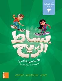 Colette Aoun et Adham Al-Dimachki - Bissat Arrih - Cahier de lecture et d'écriture 2 EB2.