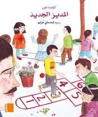 Colette Aoun - Grand album GS 1 - M1 Al-moudir ajjadid.