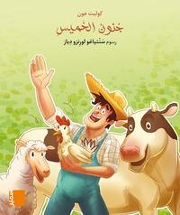 Colette Aoun - Grand album GS - M4 Jounoun al-khamiss.