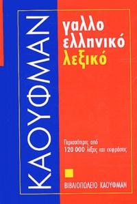 Colette Lust et Dimitris Pantelodimos - Dictionnaire français-grec moderne.