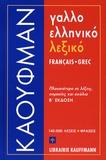 Colette Lust et Dimitris Pandélodimos - Dictionnaire français-grec.