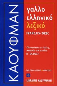 Dictionnaire français-grec.pdf