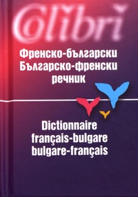 Dictionnaire français-bulgare et bulgare-français.pdf